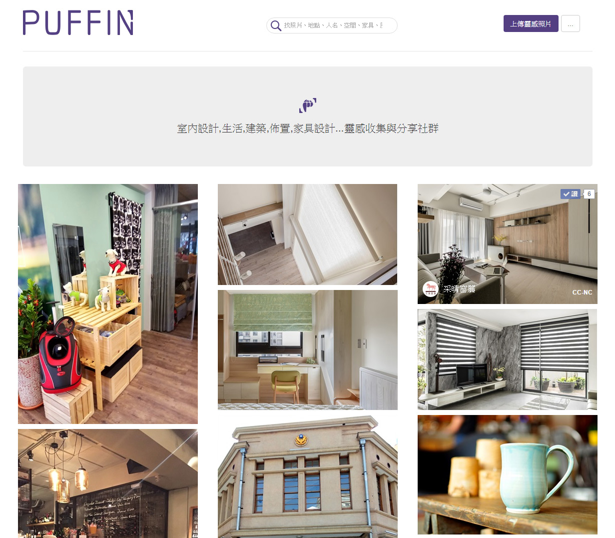 %postname%5878e7ab0d387Puffin_interior_design_idea_photo_designer_socialnetwork