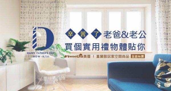 家具直營特賣