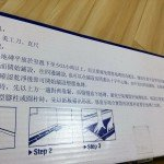 塑膠地板裝潢施工說明