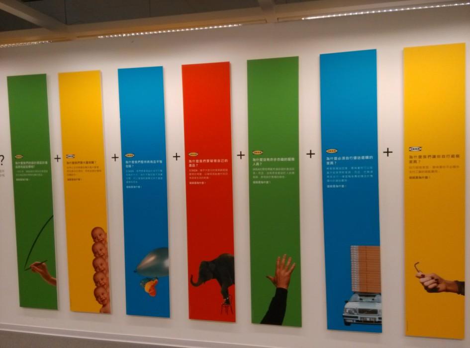 台中IKEA 四樓賣場入口看板