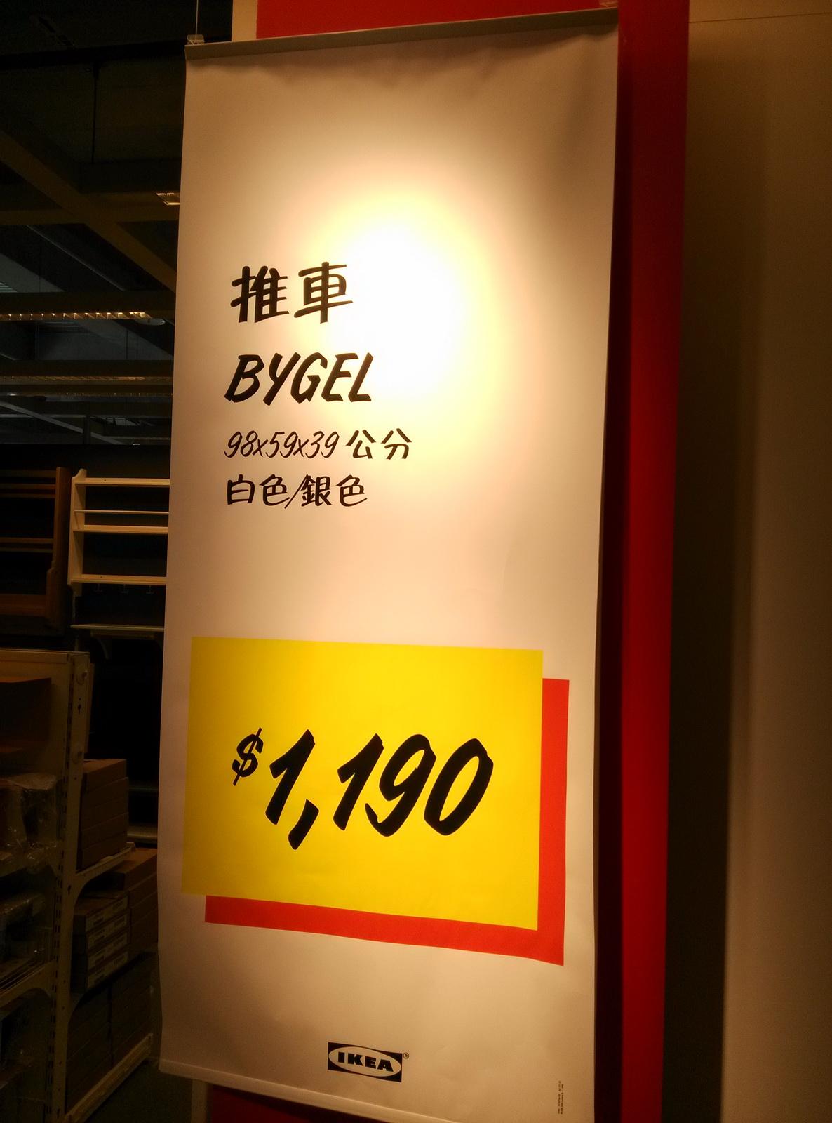 IKEA BYGEL 廚房推車 特價