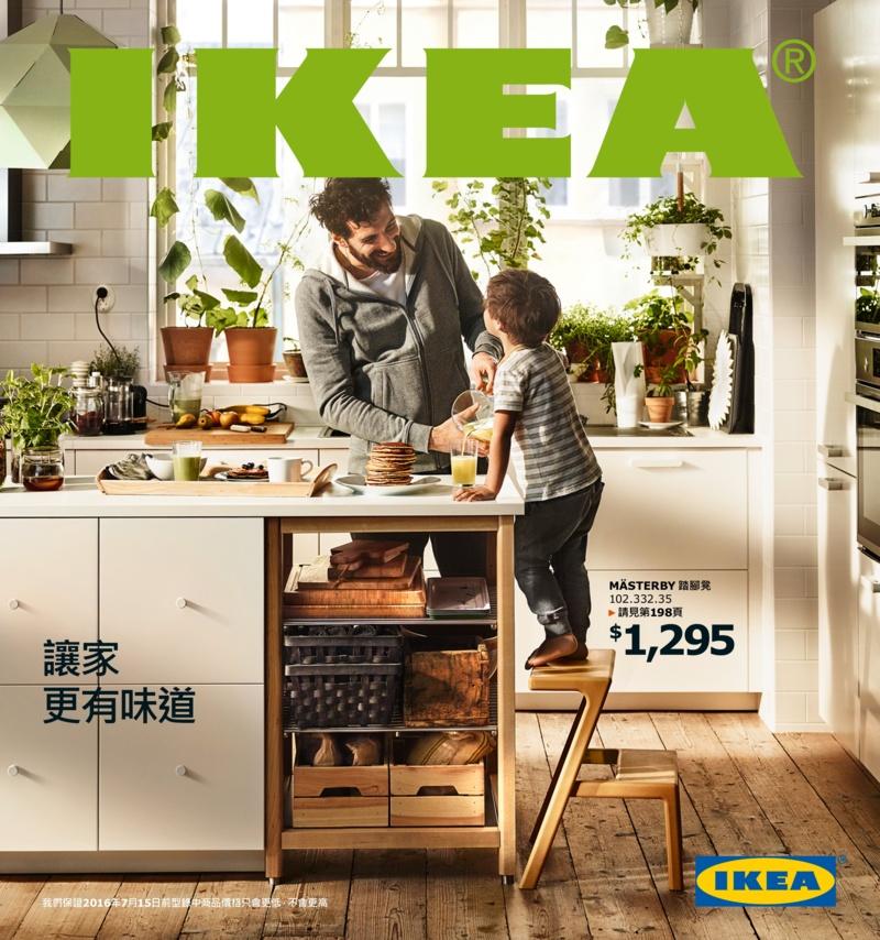 IKEA_catalog_2016