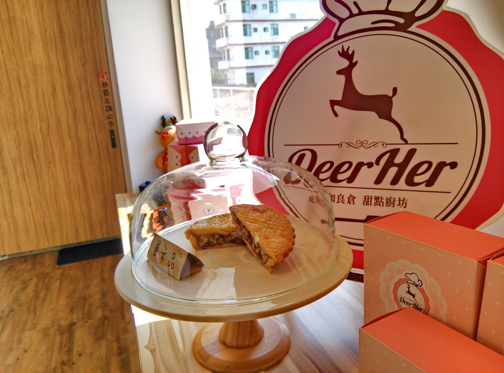 DearHer 甜點