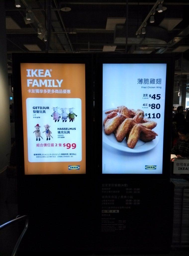 IKEA 瑞典美食是大家愛去IKEA的原因之一