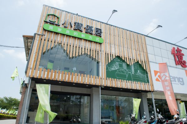 台南小寶優居家具店