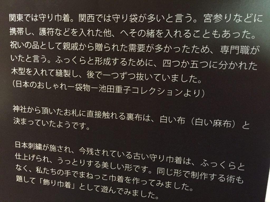 日本刺繡展日文說明