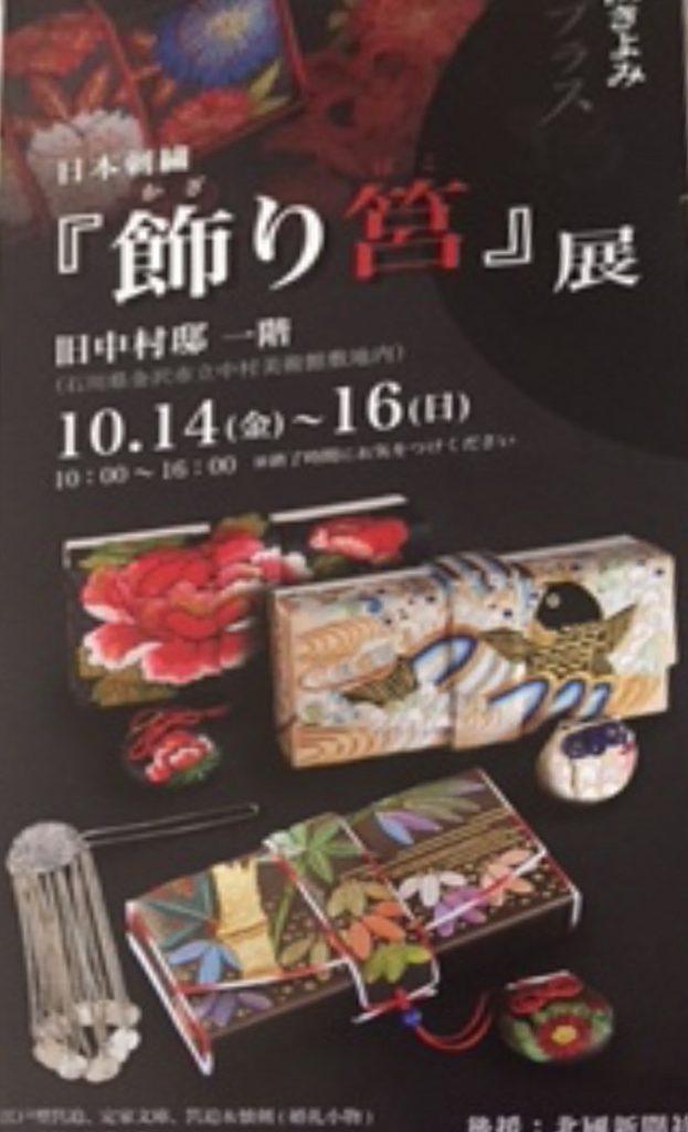 日本刺繡展DM