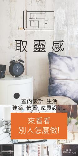 室內設計靈感收集網站平台