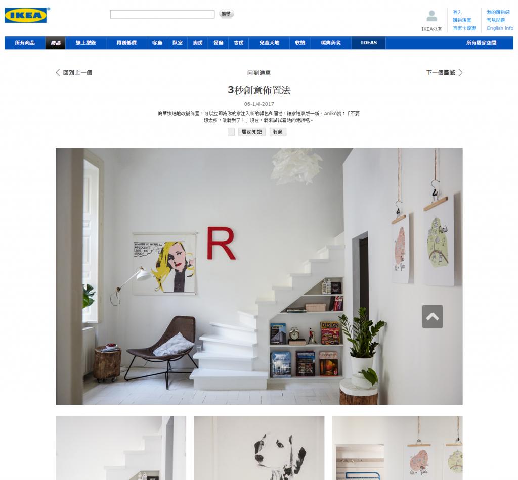 Ikea網站也可以找室內設計靈感