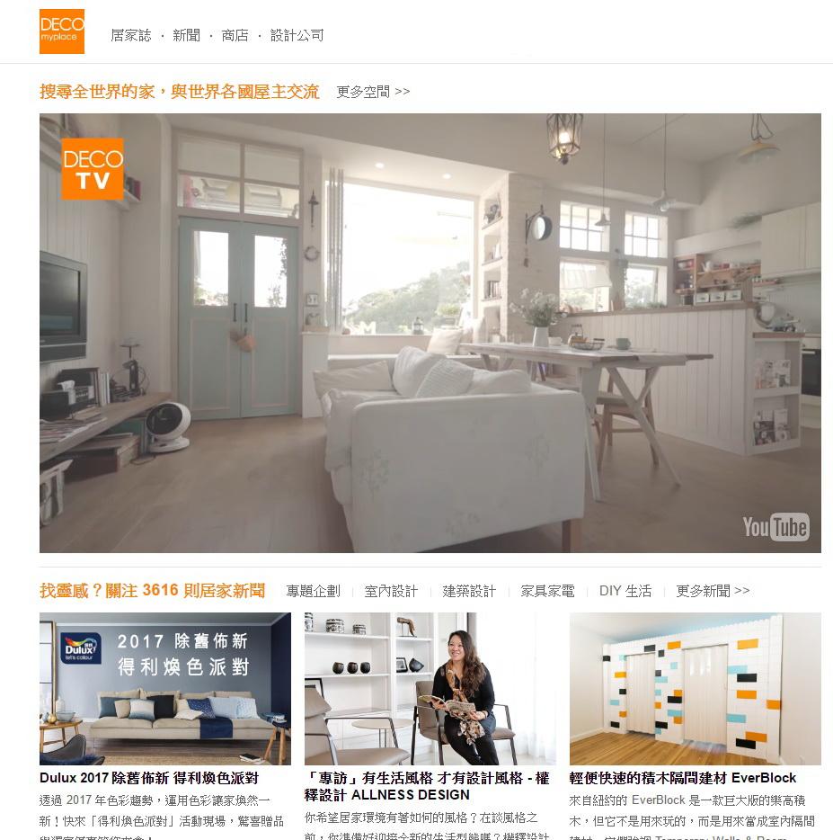 Decomyplace室內設計靈感收集網站