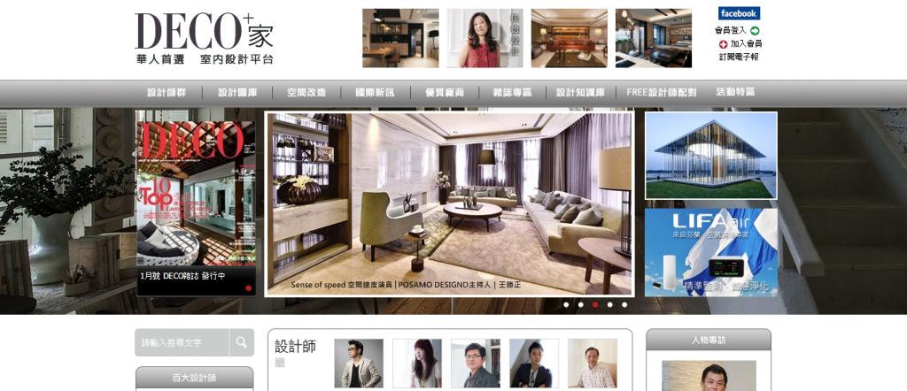 Deco 家室內設計佈置網站