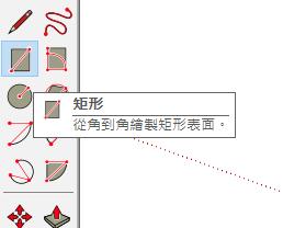 SketchUp矩形工具