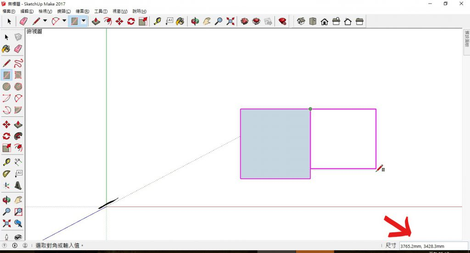 在SketchUp用鍵盤輸入尺寸