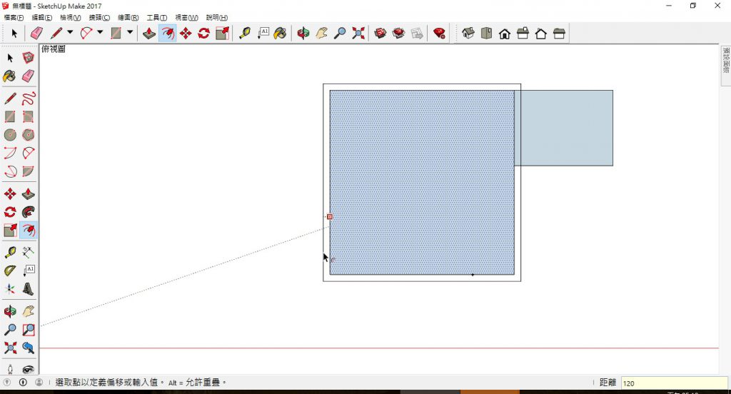 SketchUp徧移工具