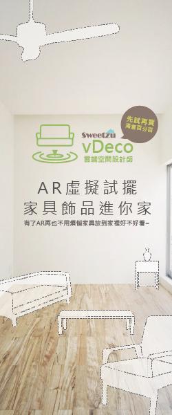 AR 家具 擴增實境 虛擬試擺