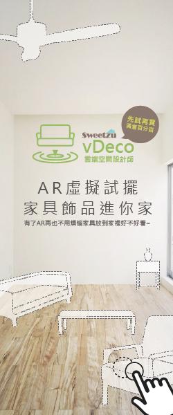 AR 家具 擴增實境 APP
