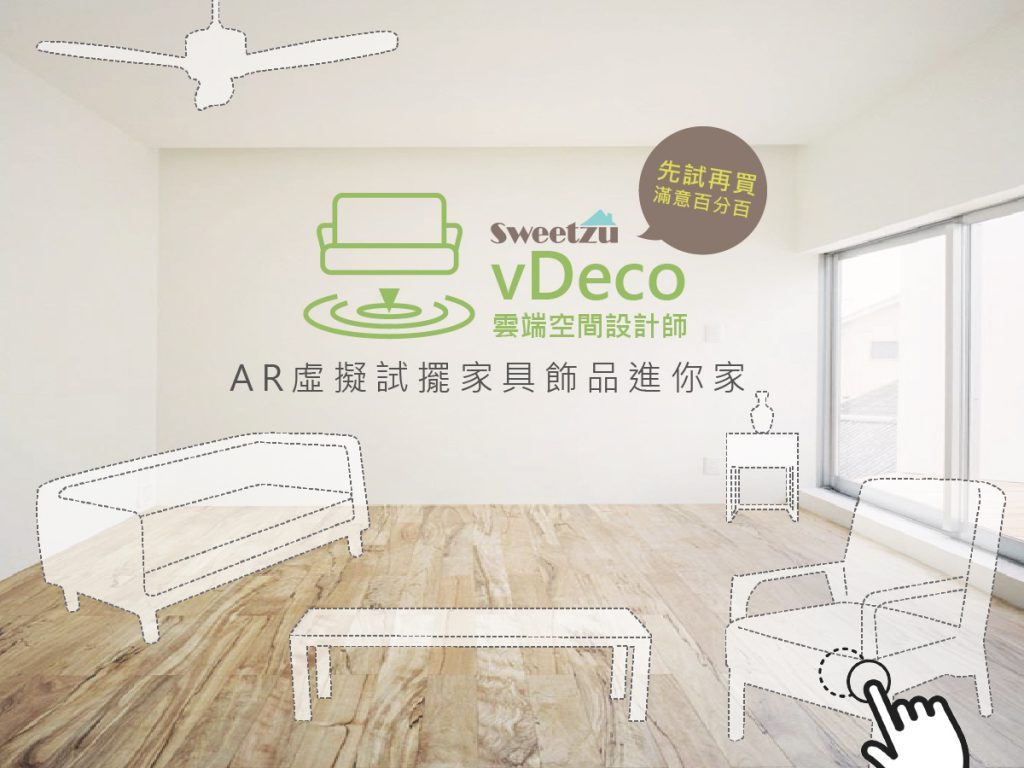 家具AR擴增實境