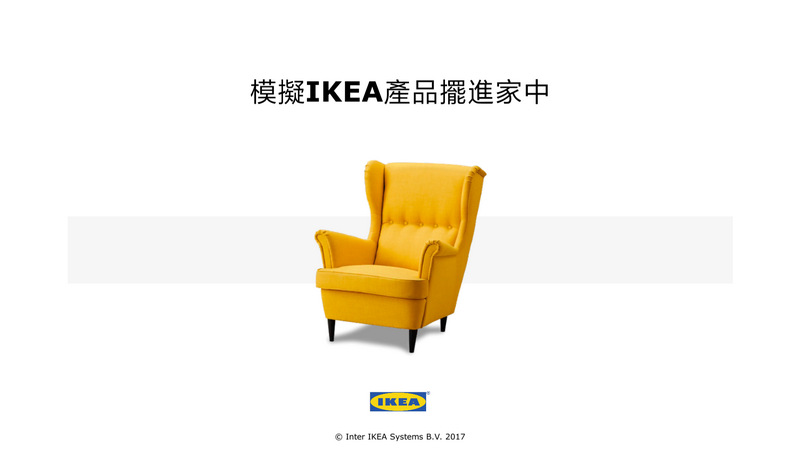 IKEA AR 線上模擬擺家具