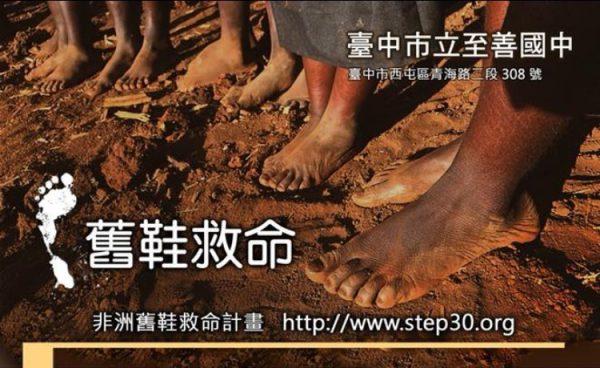 公益損鞋資訊 非洲舊鞋救命計劃