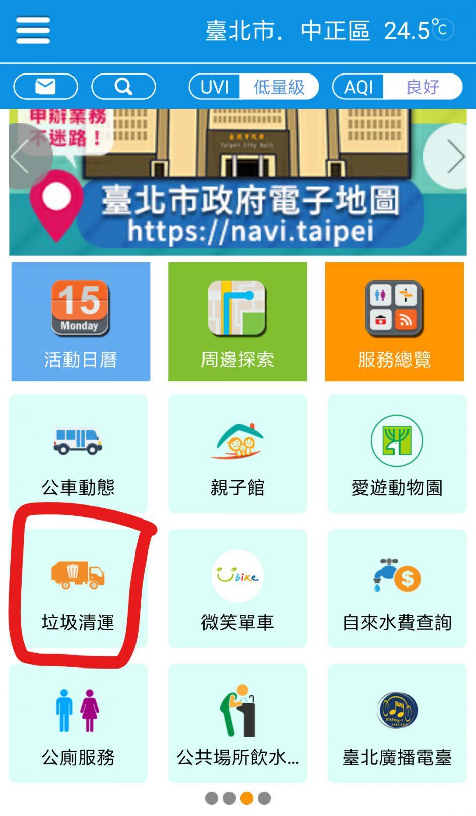 愛台北APP首頁畫面