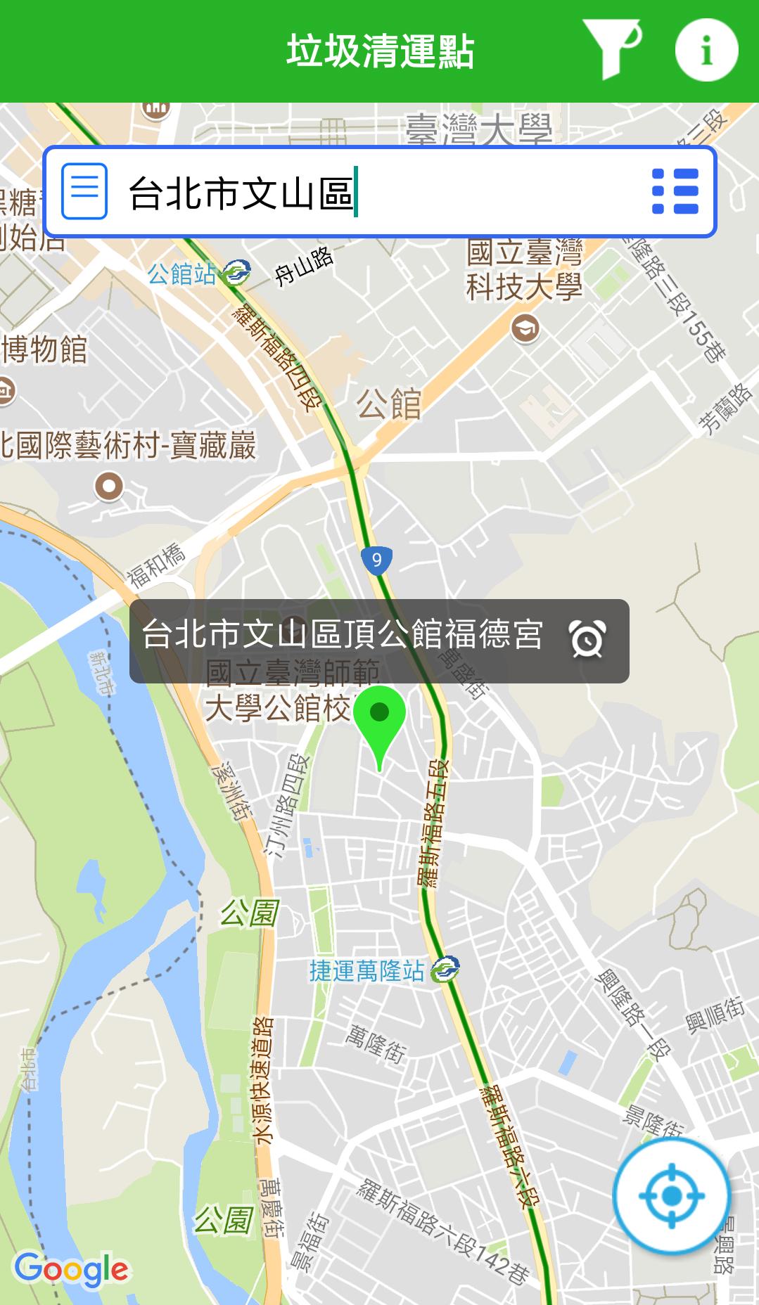 愛台北app垃圾車地點時間地圖