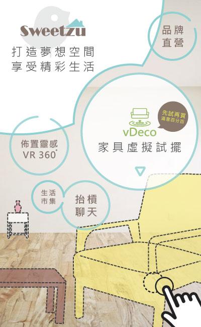 居家AR VR 360 電商 討論社群平台
