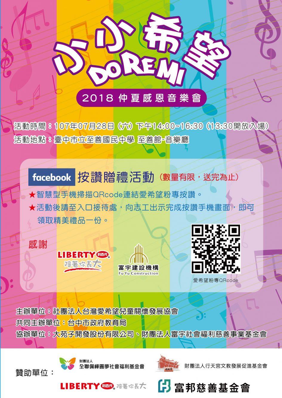 社團法人台灣愛希望兒童關懷發展協會2018偏鄉兒童音樂成果發表
