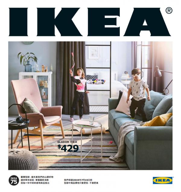 2019年 IKEA 年度型錄封面