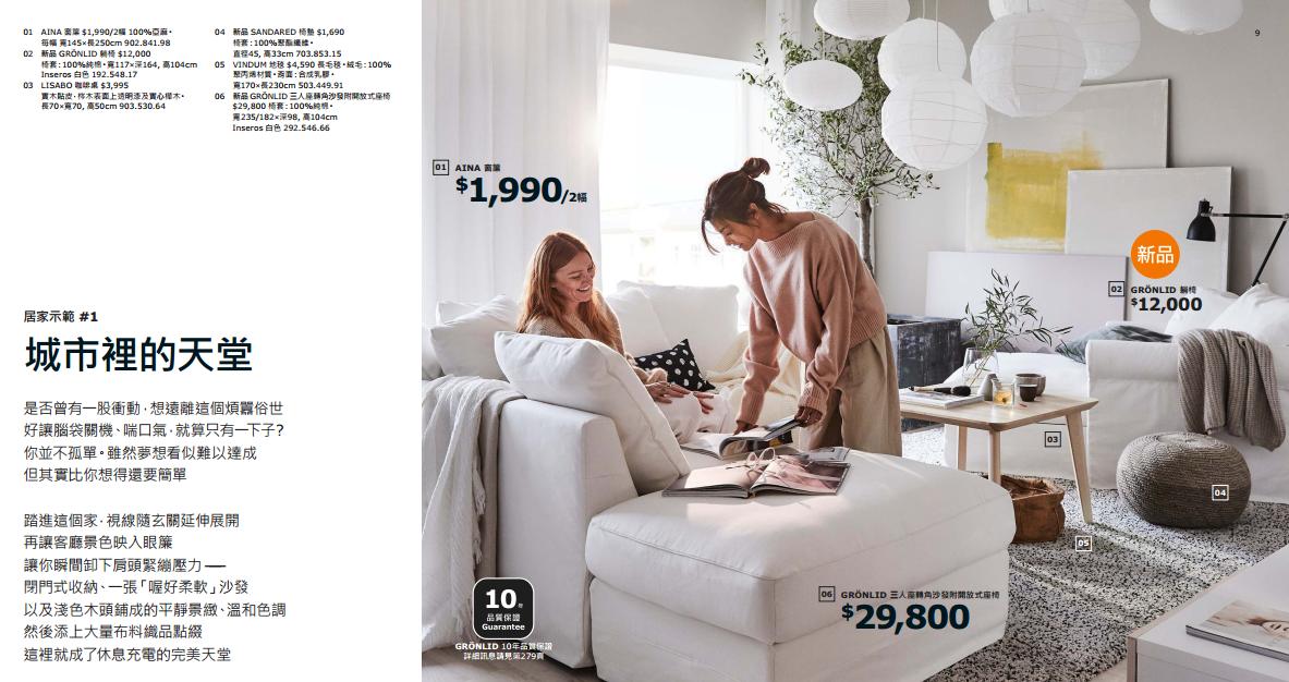 IKEA 2019 型錄 #1