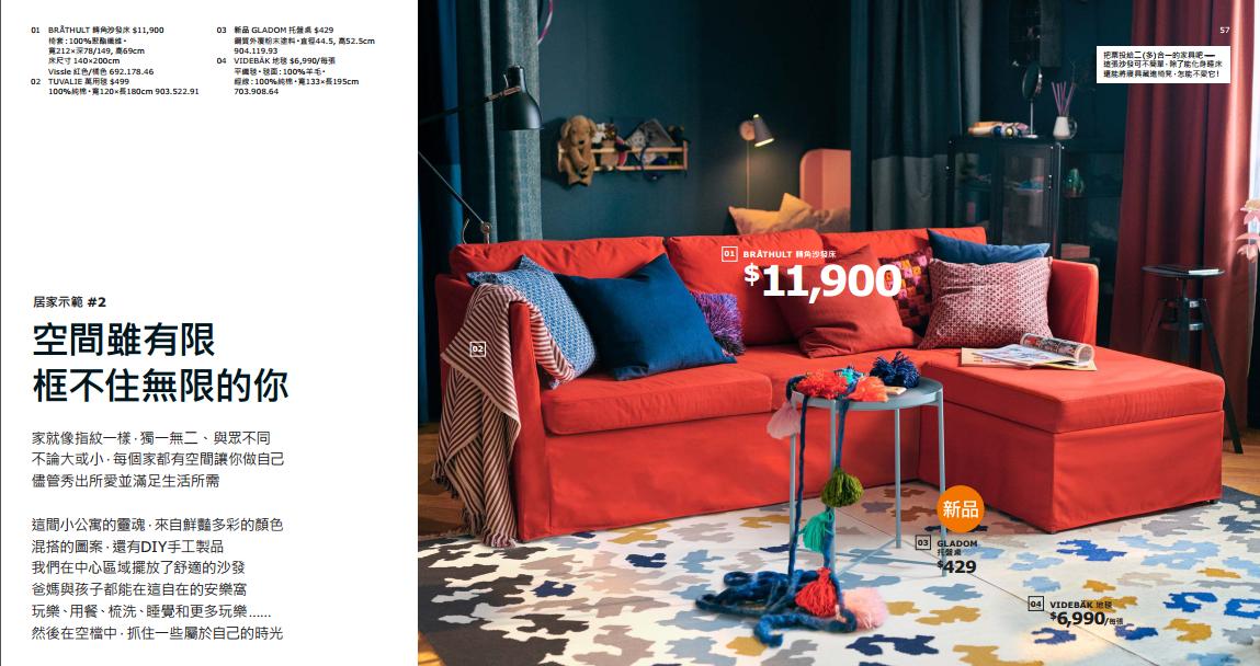 IKEA 2019 型錄 #2