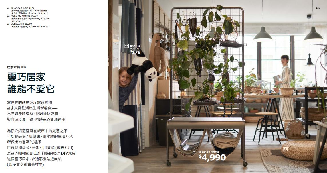 IKEA 2019 型錄 #4