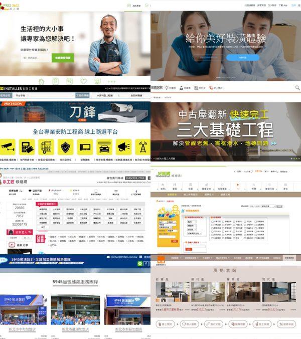 台灣找工班找師傅找水電裝修室內設計師各大平台