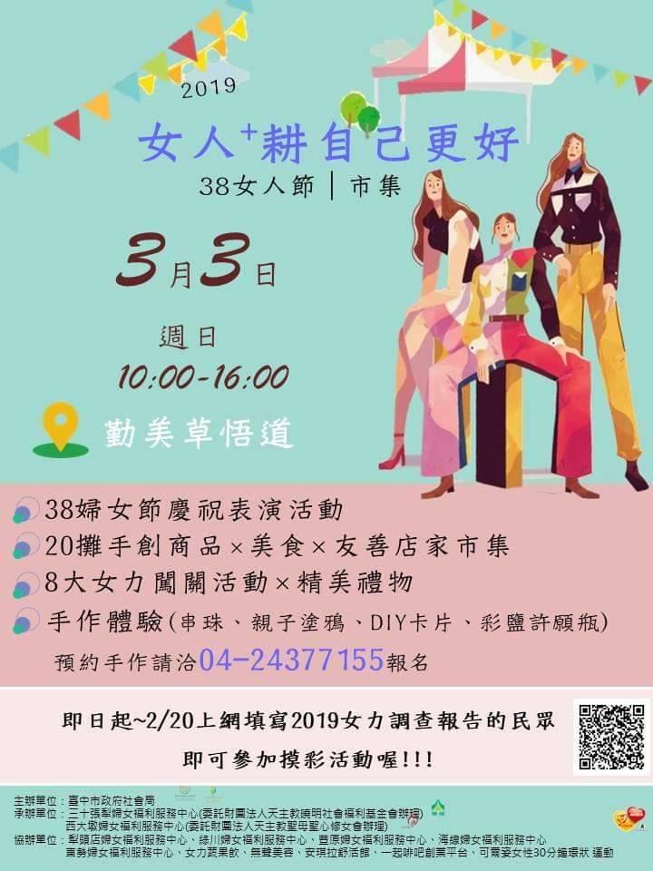 38婦女節婦女中心好集活動