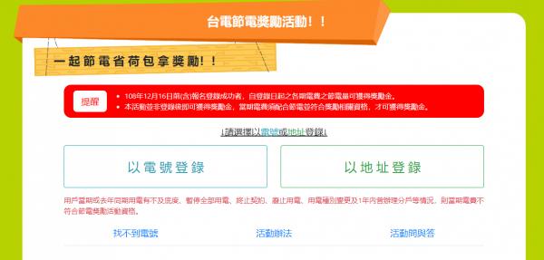 台灣節動獎勵活動