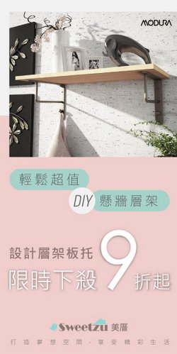 DIY金屬層架壁掛活動