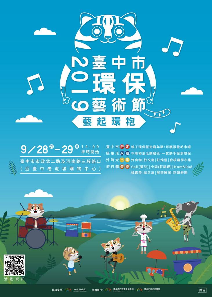 2019台中環保藝術節