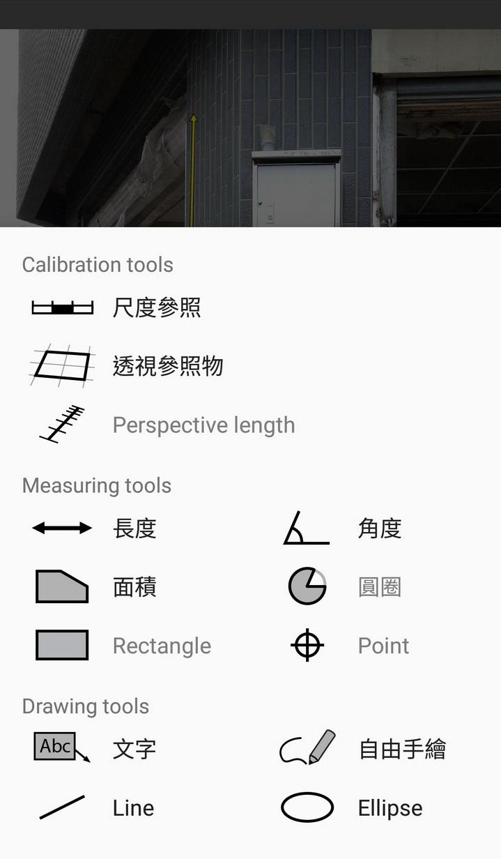 ImageMeter工具列