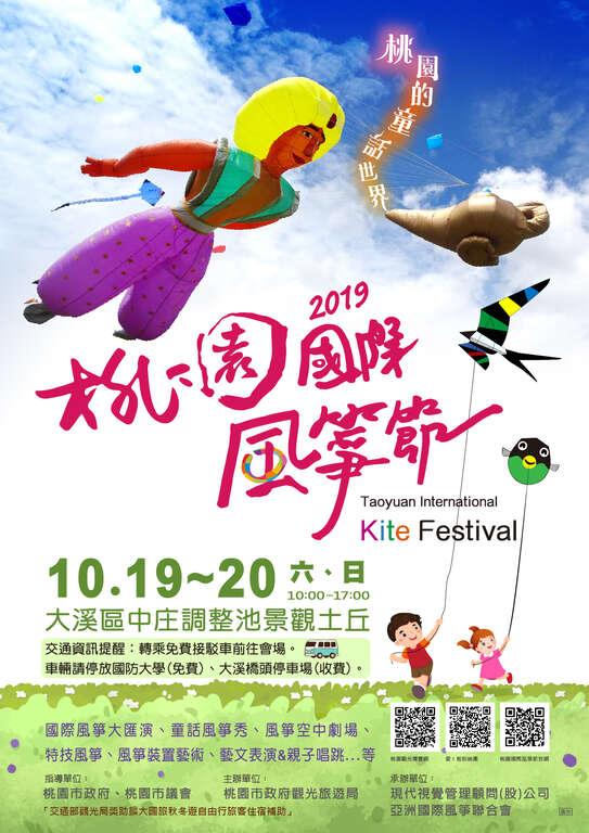 桃園國際風箏節活動海報