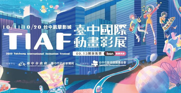 台中市國際動畫影展
