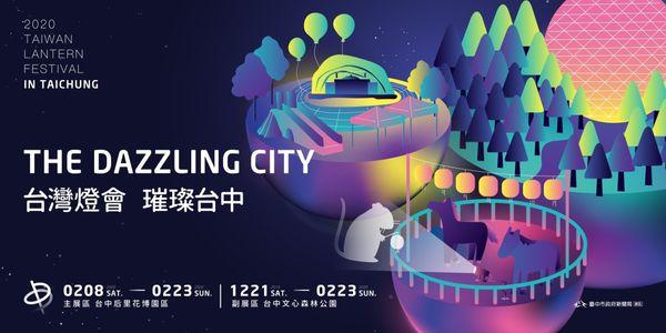 2020台灣燈會台中燈會「璀璨台中」