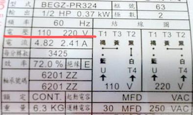 加壓馬達電壓 規格標示